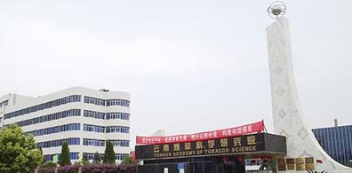 云南烟草研究院