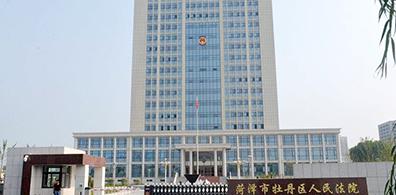 山东省菏泽市人民法院